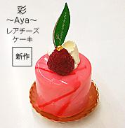 新作レアチーズケーキ 彩 ~Aya~(店頭販売限定)