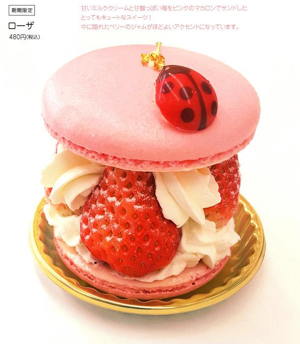 春限定。イチゴのマカロンケーキ