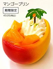 期間限定 マンゴープリン450円(税込)