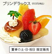プリンデラックス850円(夏季の土・日・祝日限定販売)