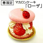 春限定マカロンケーキ「ローザ」