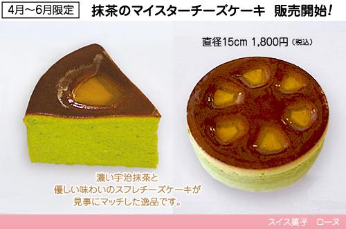 抹茶のマイスターチーズケーキ 直径15㎝ 1800円(税込)