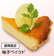 柚子ベイクド 期間限定販売