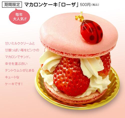 苺のマカロンサンド「ローザ」期間限定販売中。バレンタインギフトも取り揃えております