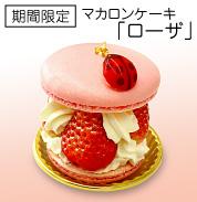 期間限定 苺のマカロンケーキ「ローザ」 好評販売中!