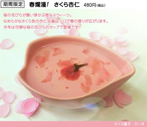 さくら杏仁480円(税込)