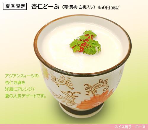 夏季限定 杏仁どーふ 450円(税込)