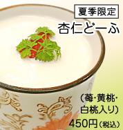 夏季限定 杏仁どーふ(苺・黄桃・白桃入り)
