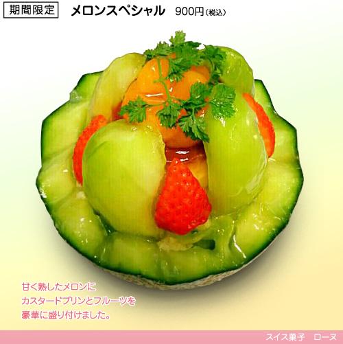 期間限定 メロンスペシャル 900円(税込)