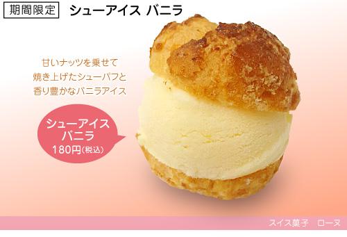 期間限定 シューアイスバニラ180円(税込)