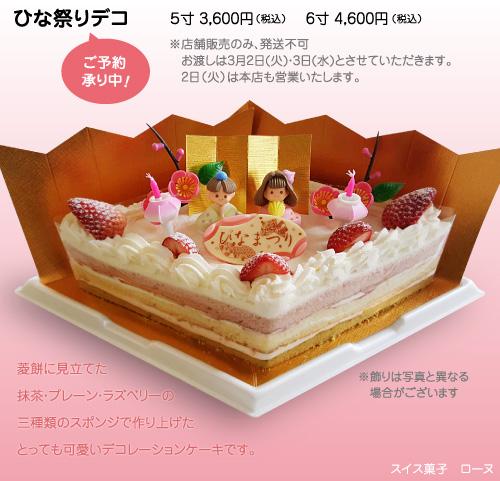 お雛さまのデコレーションケーキ