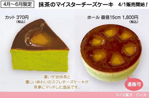 抹茶のマイスターチーズケーキ