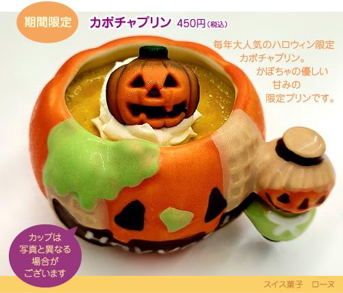 期間限定カボチャプリンとさつまいものモンブラン。毎年大人気のハロウィン限定カボチャプリン。かぼちゃの優しい甘みの限定プリンです。450円(税込)